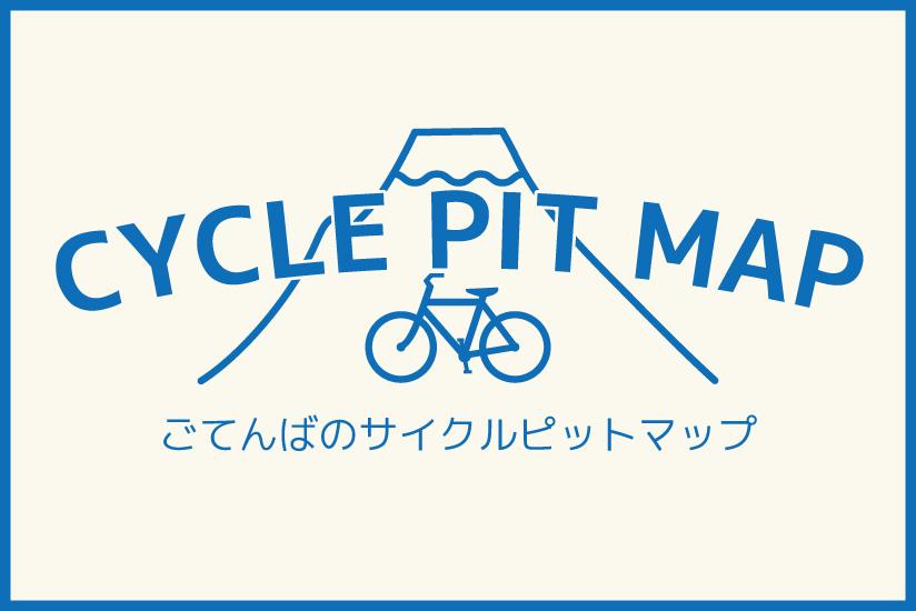 ごてんばのサイクルピットマップ