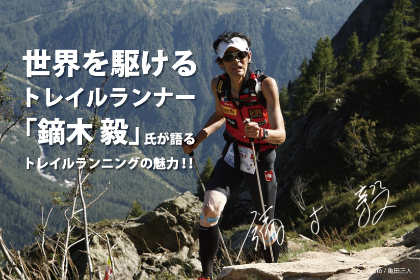 世界を駆けるトレイルランナー 鏑木 毅氏が語るトレイルランニングの魅力!!