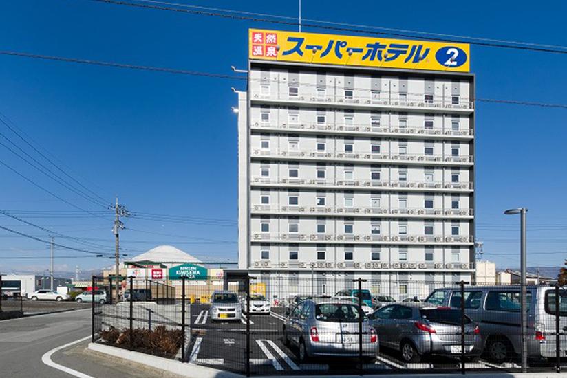 スーパーホテル 御殿場Ⅱ号館