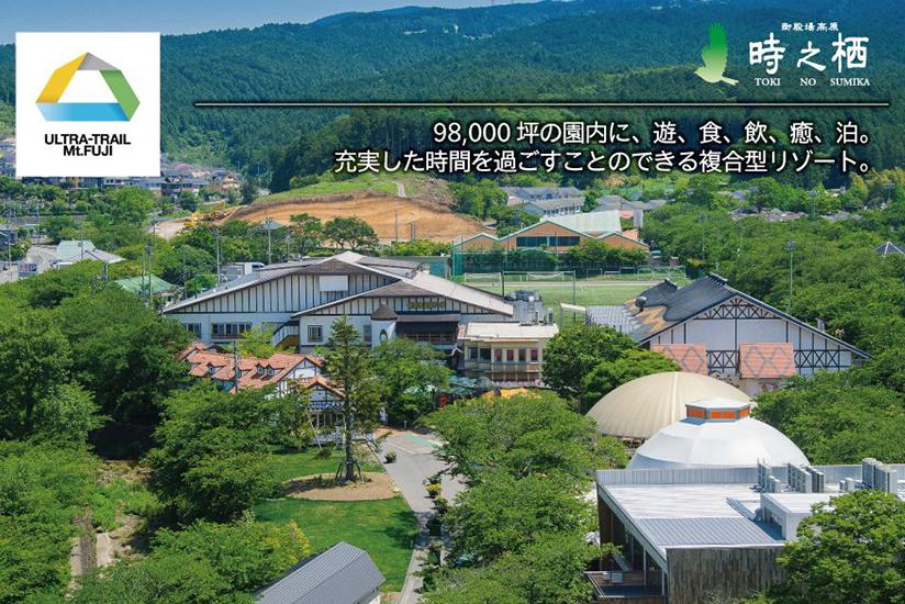 UTMF2018御殿場高原・時之栖特別宿泊1泊朝食付プラン