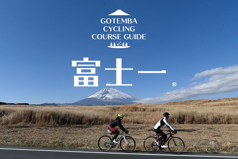 ごてんばサイクリングコースガイド<br>「富士一」