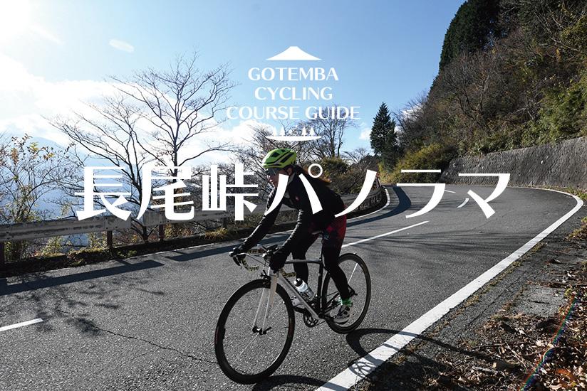 ごてんばサイクリングコースガイド<br>「長尾峠パノラマ」