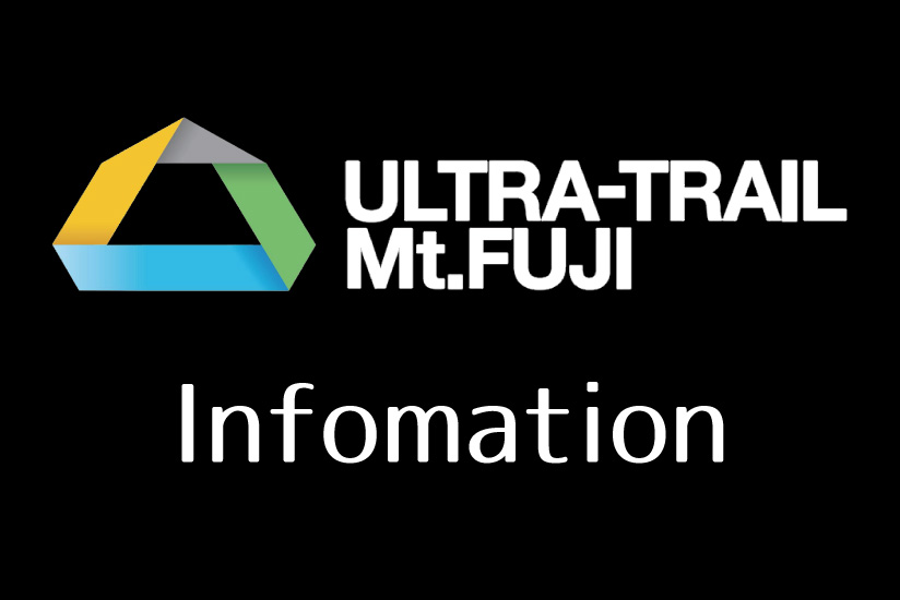UTMF2018【静岡県側でも前日必携品チェックが受けられます】