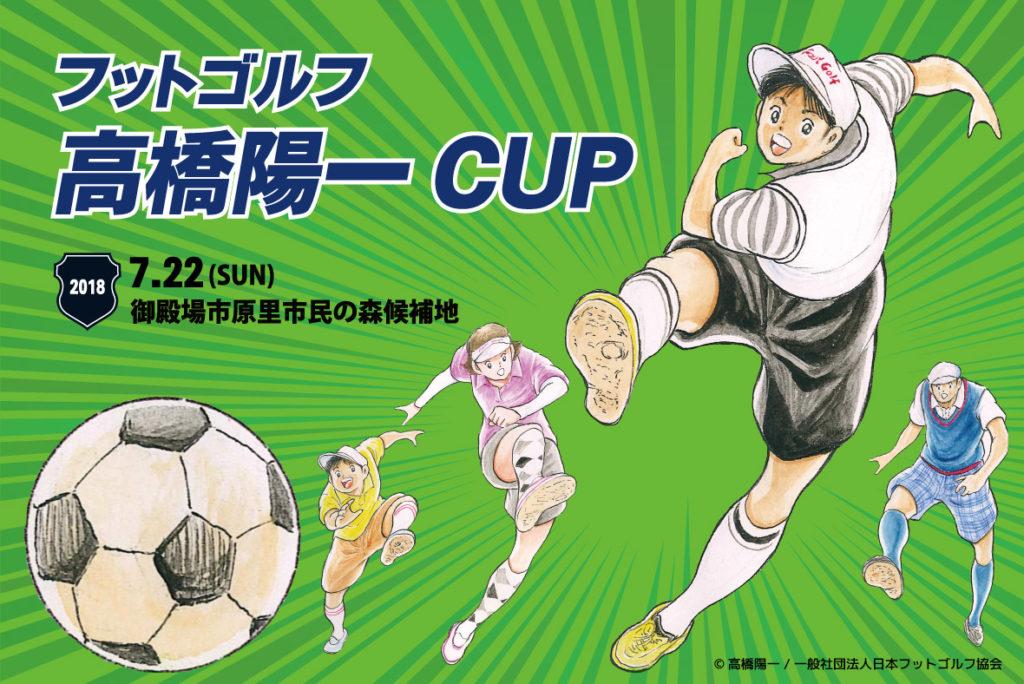 フットゴルフ高橋陽一CUP2018<br>サッカーキングに情報が掲載されました