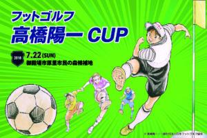 フットゴルフ高橋陽一CUP2018<br>フットゴルフのカップはこうしてつくられる!