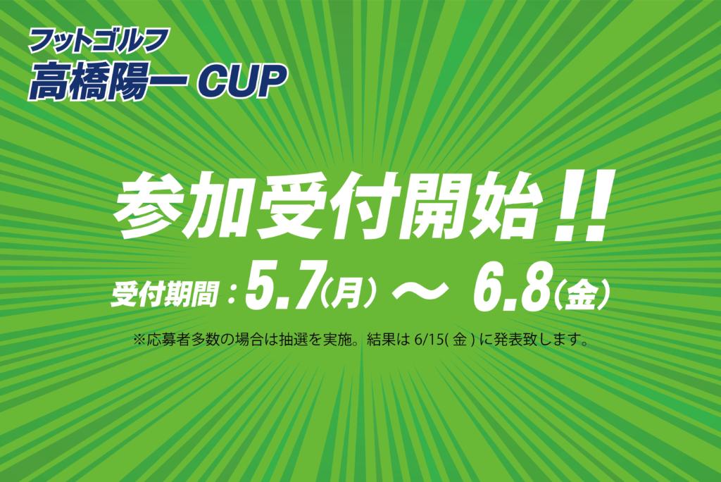 フットゴルフ高橋陽一CUP2018<br>参加受付開始!!