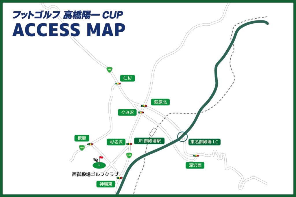 フットゴルフ高橋陽一CUP2018<br>アクセスマップ公開
