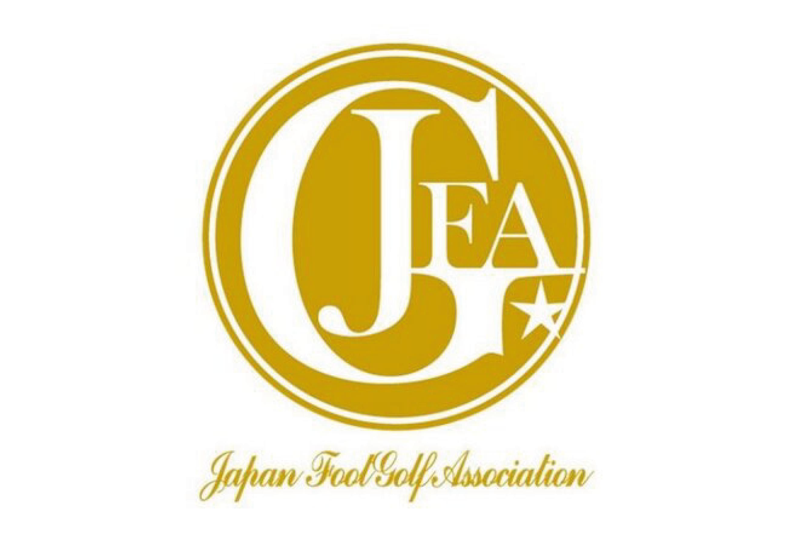 フットゴルフ高橋陽一CUP2018<br>FIFGワールドツアー2018のメジャー大会開催発表!!