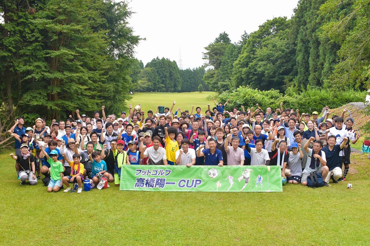 フットゴルフ高橋陽一CUP2018<br>【リザルト発表】