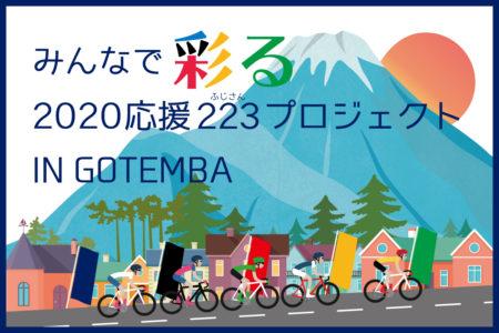 みんなで彩る2020応援223プロジェクト IN GOTEMBA