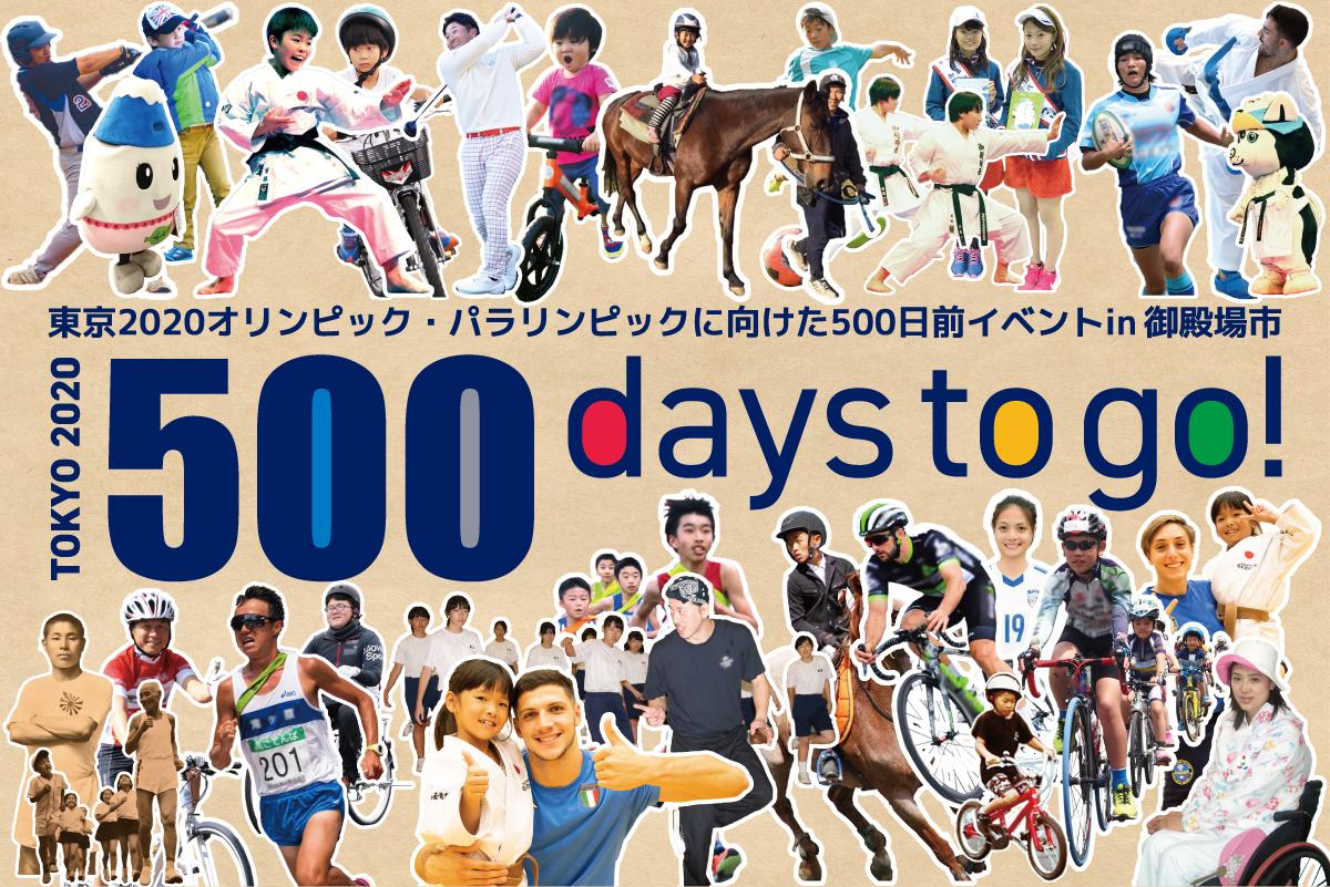 TOKYO2020 500days to go