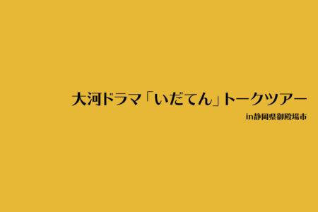 大河ドラマ「いだてん」トークツアーin静岡県御殿場市