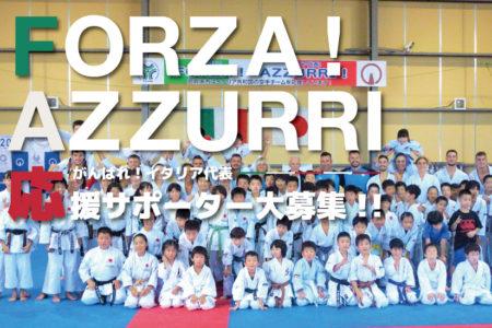集え!!空手イタリア代表応援サポーター「FORZA ! AZZURRI」