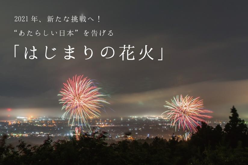 """2021年、新たな挑戦へ! """"あたらしい日本""""を告げる「はじまりの花火」"""