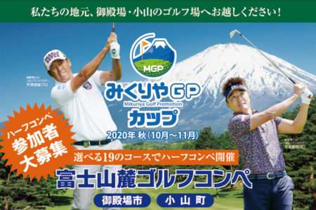 富士山麓のゴルフ場でご当地グルメが当たる秋のハーフコンペ開催中!