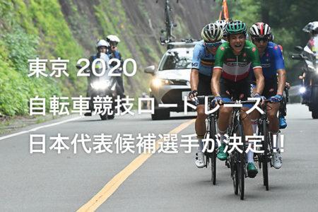 東京2020自転車競技ロードレースの日本代表候補選手が決定しました!