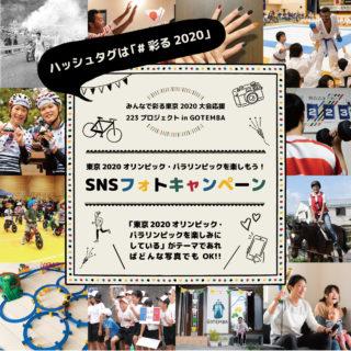 東京2020オリンピック・パラリンピックを楽しもう!SNSフォトキャンペーン開催