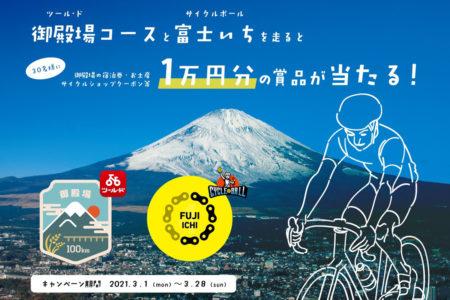 【御殿場コースと富士いちを走ると豪華賞品が当たる】3月1日からスタート!