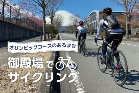オリンピックコースのあるまち御殿場でサイクリング